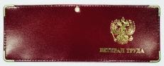 Обложка на удостоверение Ветеран Труда фото