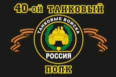 "Флаг ""40-й танковый полк"" фото"