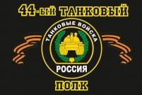 """Флаг """"44-й танковый полк"""""""
