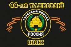 "Флаг ""44-й танковый полк"" фото"