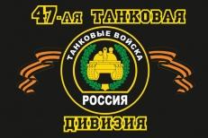 """Флаг """"47-я танковая дивизия"""" фото"""