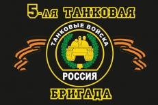"Флаг ""5-я танковая бригада"" фото"