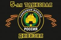 """Флаг """"5-я танковая дивизия"""""""