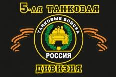 """Флаг """"5-я танковая дивизия"""" фото"""