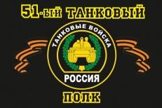"Флаг ""51-й танковый полк"" фото"
