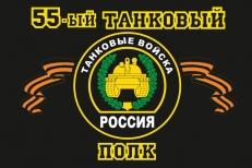 "Флаг ""55-й танковый полк"" фото"