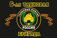 "Флаг ""6-я танковая бригада"" фото"