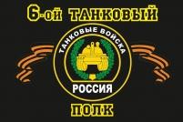 """Флаг """"6-й танковый полк"""""""