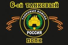 "Флаг ""6-й танковый полк"" фото"