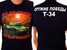 Футболка Т-34 фото