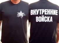 """Футболка """"Внутренние Войска"""""""