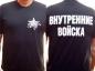 """Футболка """"Внутренние Войска"""" фотография"""