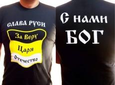 """Футболка """"Слава Руси"""" """"За Веру, Царя, Отечество"""" фото"""