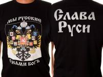 """Футболка """"Мы русские с нами Богъ"""""""