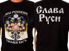 """Футболка """"Мы русские с нами Богъ"""" фото"""