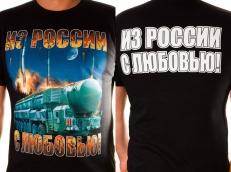"""Футболка """"Из России с Любовью"""" фото"""