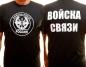 "Футболка армейская ""Войска Связи"" фотография"