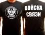 """Футболка армейская """"Войска Связи"""""""