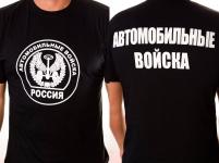 """Футболка  армейская """"Автомобильные Войска"""""""
