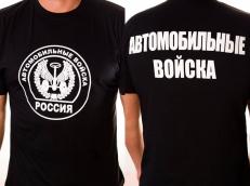 """Футболка  армейская """"Автомобильные Войска"""" фото"""