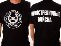 """Футболка """"Мотострелковые Войска"""""""