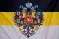 Флаг Имперский с гербом фотография