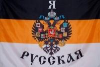 """Флаг Имперский """"Я Русская"""""""