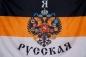 "Флаг Имперский ""Я Русская"" фотография"