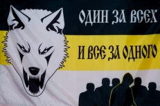 "Имперский флаг ""Один за всех"" (с волком) фото"