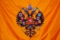 "Флаг ""Императорский Штандарт"" фотография"