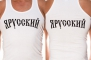 """Майка """"Я русский"""""""