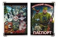 """Обложка на паспорт """"Настоящий Охотник"""""""