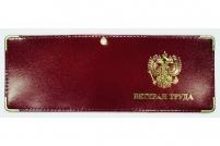 """Обложка для удостоверения """"Ветеран Труда"""""""