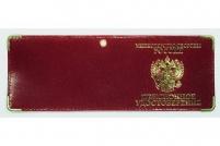 """Обложка для удостоверения """"Министерство Обороны России"""" Пенсионное удостоверение"""