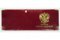"""Обложка для удостоверения """"Ветеран Боевых Действий"""""""