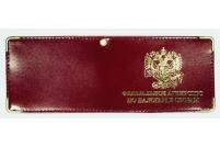 """Обложка для удостоверения """"Федеральное Агенство по налогам и сборам"""""""