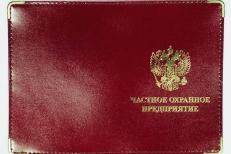 """Обложка для удостоверения """"Частное Охранное Предприятие"""" фото"""