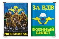 """Обложка для военного билета """"За ВДВ"""""""