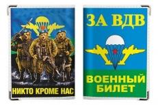 """Обложка для военного билета """"За ВДВ"""" фото"""