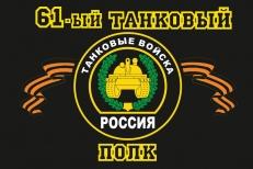 "Флаг ""61-й танковый полк"" фото"