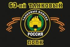 Флаг 63-й танковый полк фото