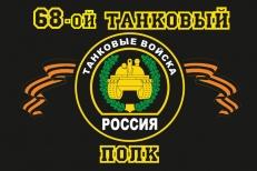 "Флаг ""68-й танковый полк"" фото"