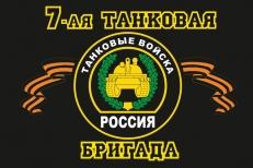 "Флаг ""7-я танковая бригада"" фото"