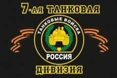 """Флаг """"7-я танковая дивизия"""" фото"""