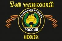 """Флаг """"7-й танковый полк"""""""