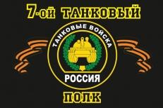 "Флаг ""7-й танковый полк"" фото"
