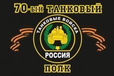 "Флаг ""70-й танковый полк"" фото"