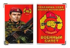 Обложка на военный билет «Спецназ Внутренних Войск Краповые Береты» фото