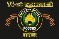 """Флаг """"74-й танковый полк"""""""