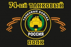 "Флаг ""74-й танковый полк"" фото"